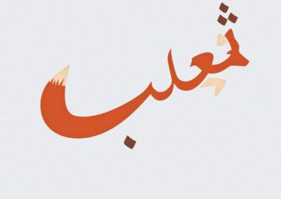 Fox-Lis-Thaealab