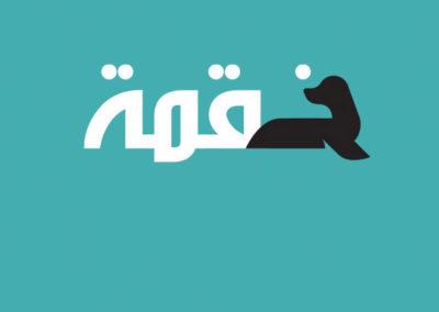 Seal-Foka-Foqma